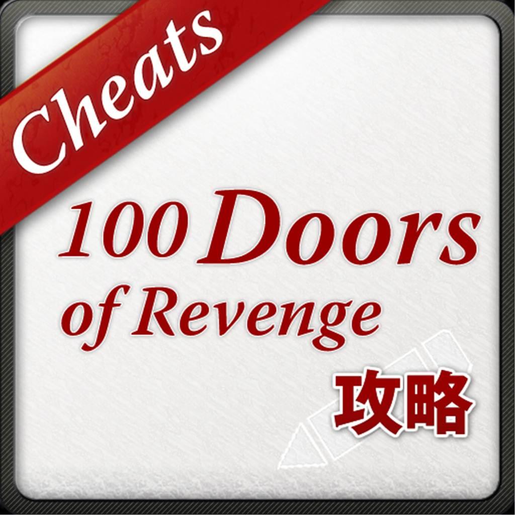 Guide cheats for 100 doors of revenge for 100 door of revenge